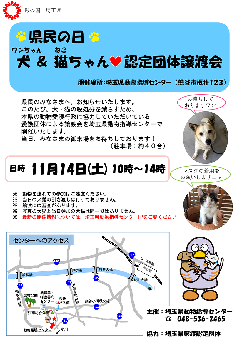 犬(ワンちゃん)&猫ちゃん 認定団体譲渡会